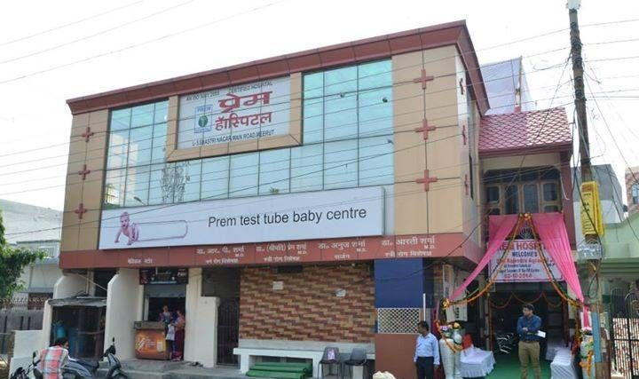 Prem Hospital Ivf & Surrogacy Centre