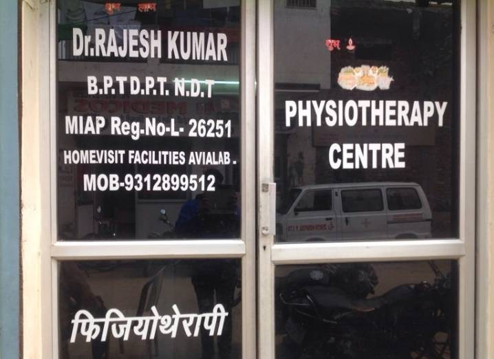 R R Physiotherapist