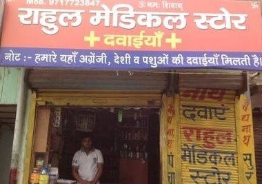 Rahul Medical Store