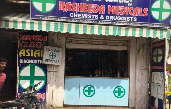 Rasheeda Medicals