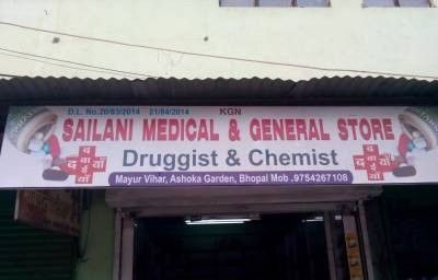 SAILANI MEDICAL & GENERAL STORE