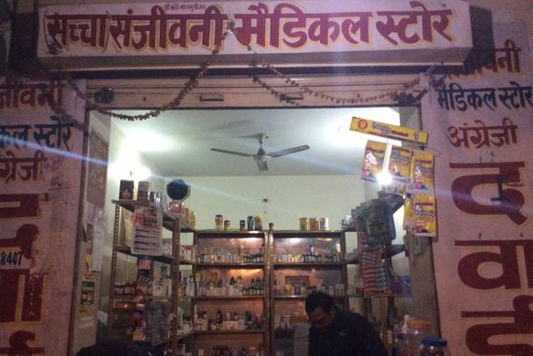 Sanjeevni Medical Store