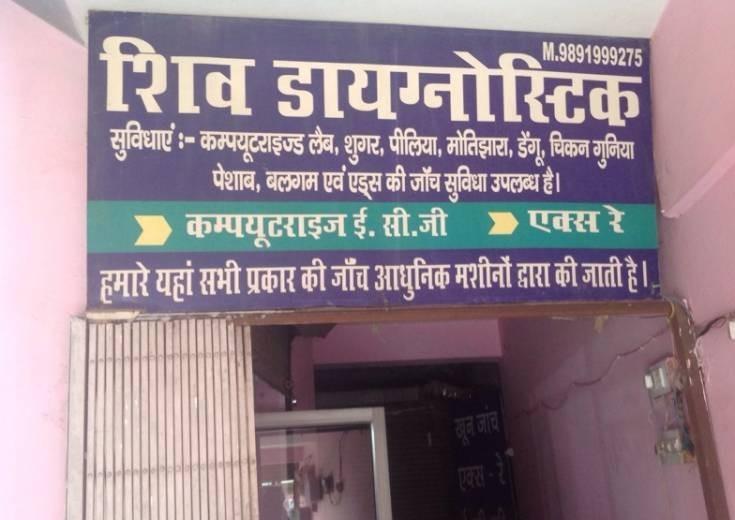 Shiv Diagnostic Center