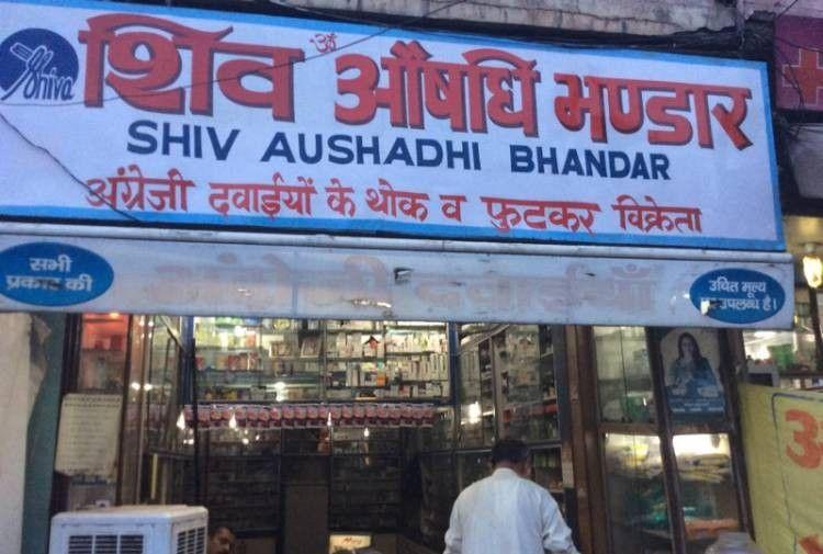 Shiva Aushadhi Bhandar
