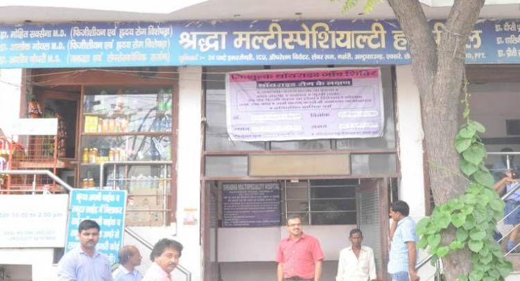 Shradha Multispeciality Hospital