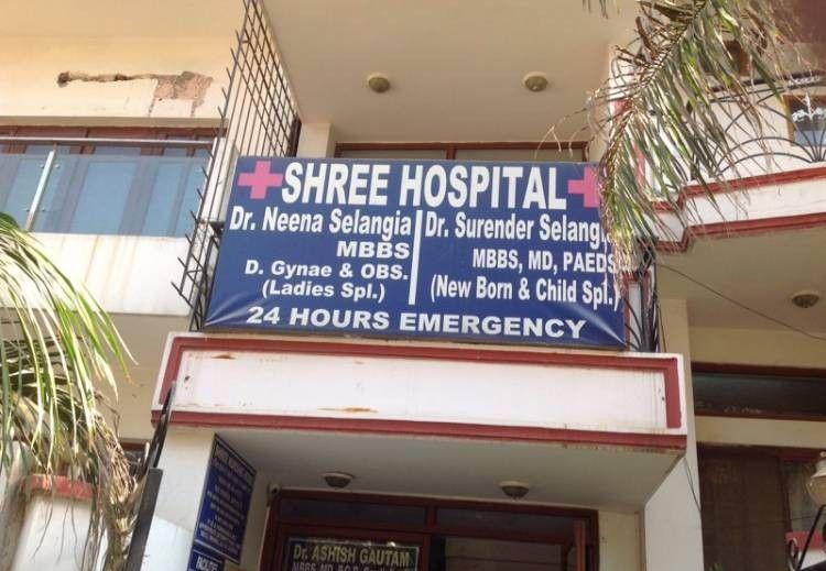 Shree Hospital