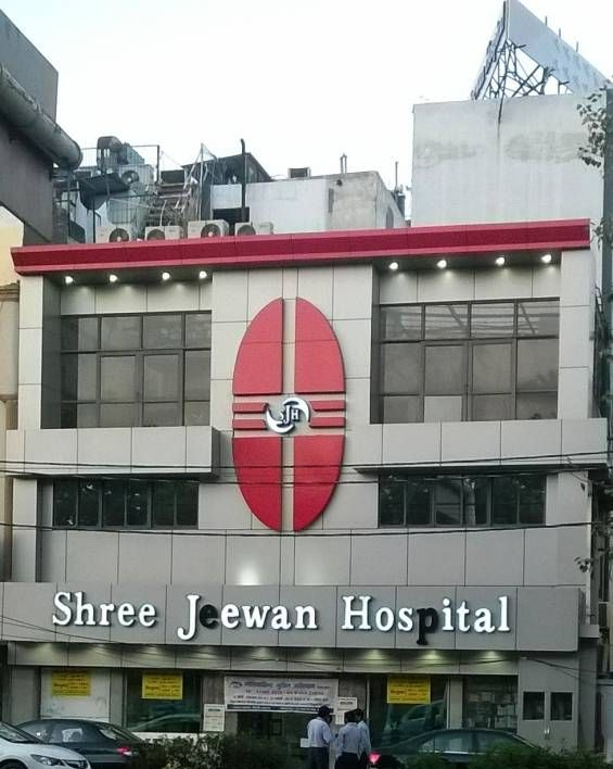 Shree Jeewan Hospital