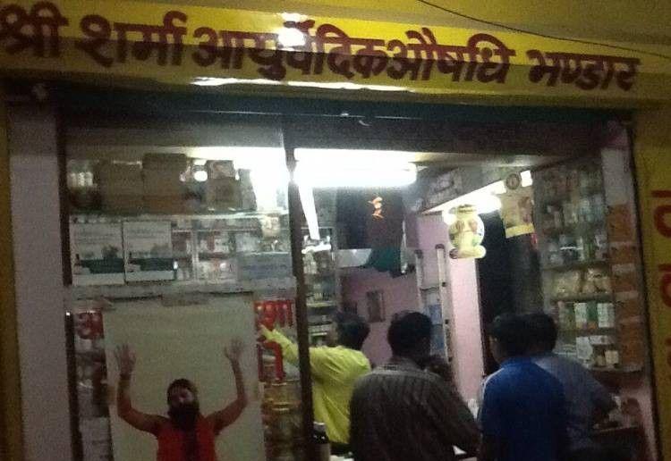 Shree Sharma Ayurvedic Aushadh Bhandar