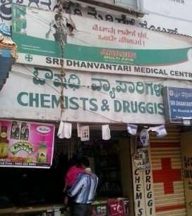Sri Dhanvantari Medical Centre
