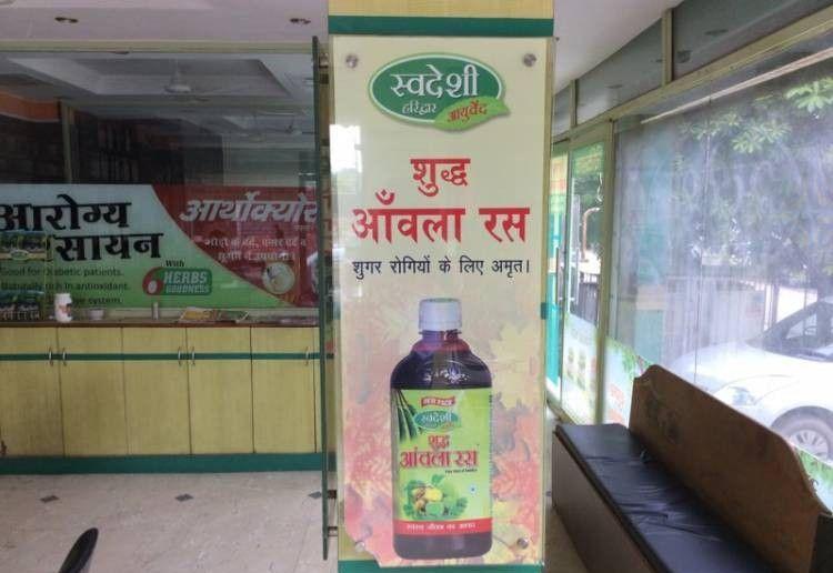 Swadeshi Ayurved Pharmacy