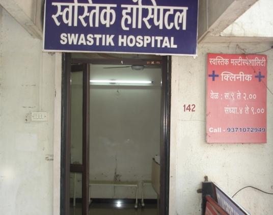 Swastik Multispecialty Hospital