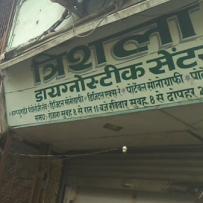 Trishala Diagnostic Center