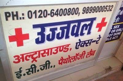 Ujjwal Diagnostic Centre
