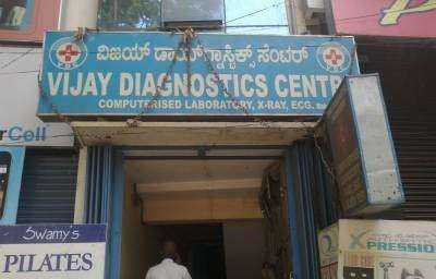 Vijay Diagnostic Centre