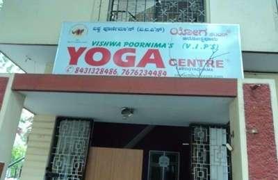 Vishwa Poornima Yoga Centre