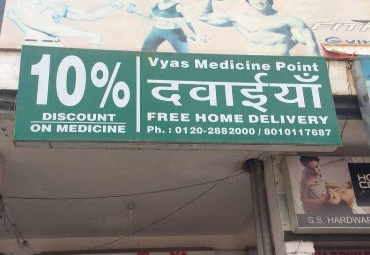 Vyas Medicine Point