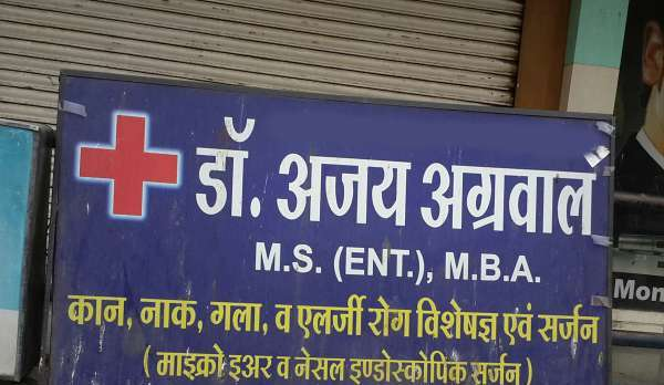 Dr. Ajay Agrawal Clinic