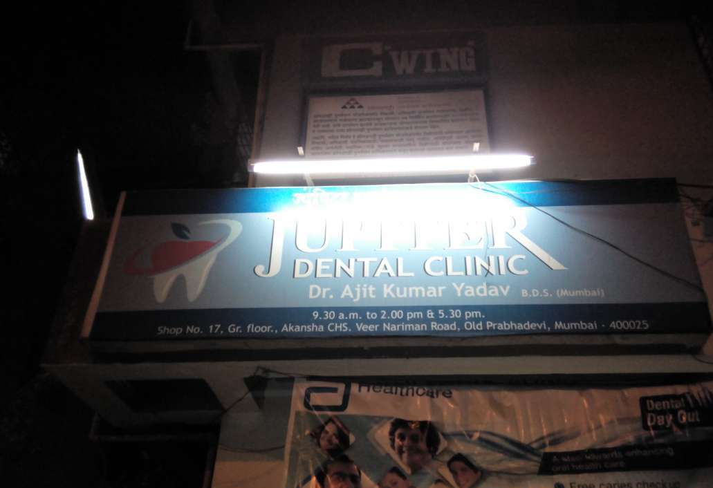 Jupiter Dental Clinic