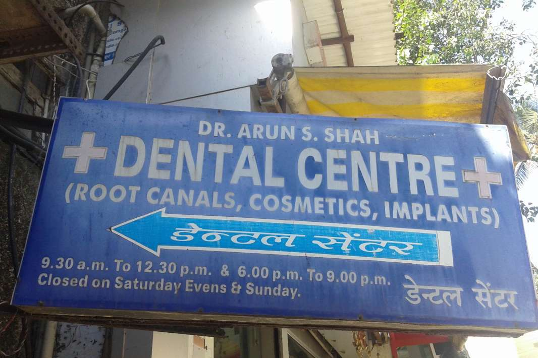 Dr. Arun S. Shahs Dental Centre