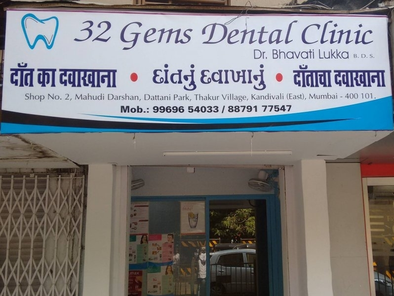 32 Gems Dental Clinic