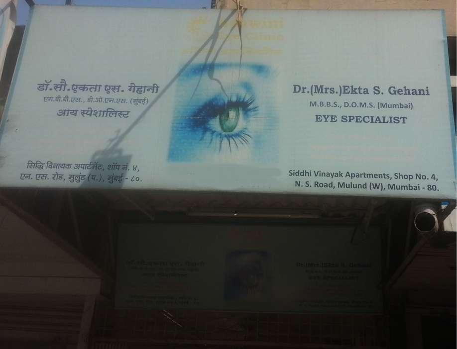 Ashwini Eye Clinic