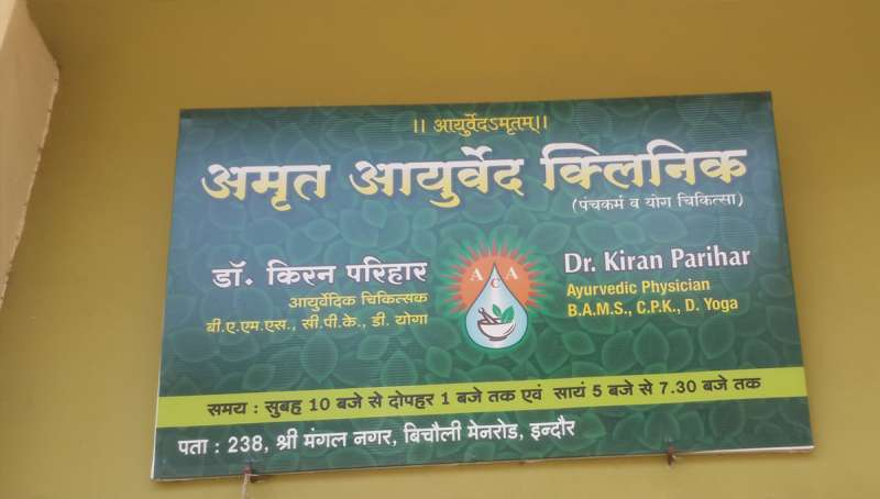 Amrut Ayurved Clinic