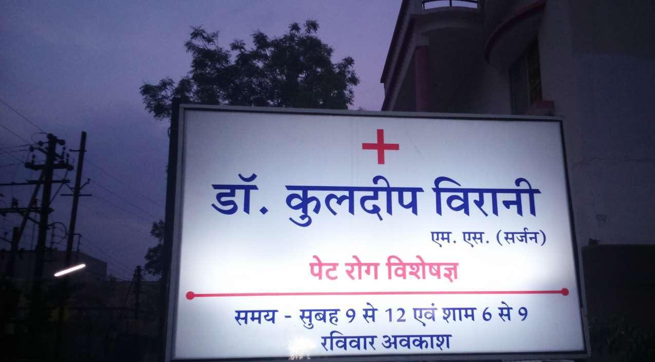 Dr. Kuldeep Viranis Clinic