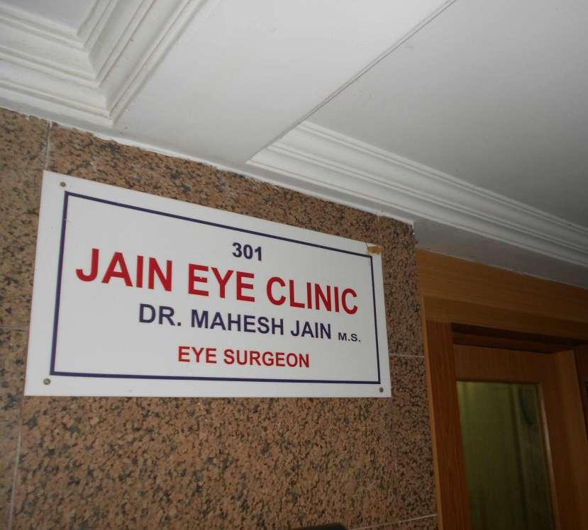 Jain Eye Clinic
