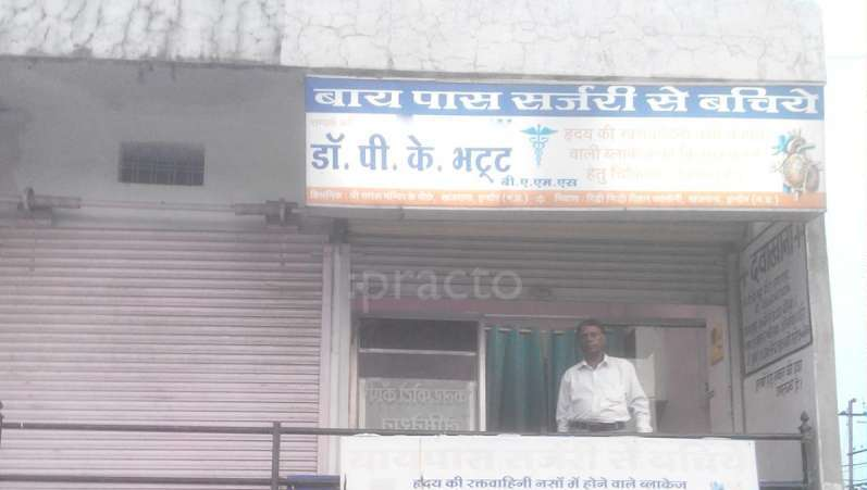 Dr P.K. Bhatts Clinic