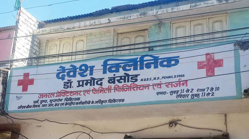 Devesh Clinic