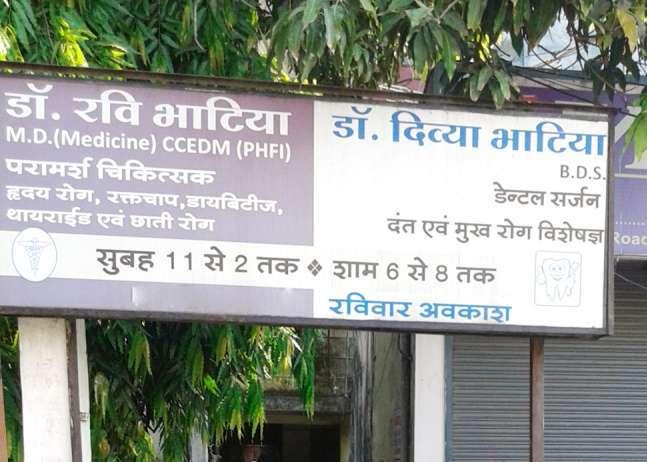 Dr. Ravi Bhatias Clinic
