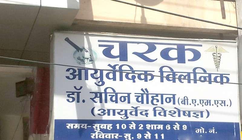 Charak Ayurvedic Clinic
