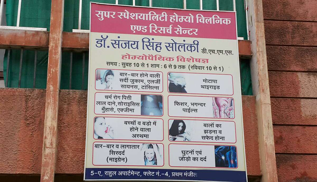 Super Speciality Homoeo Clinic