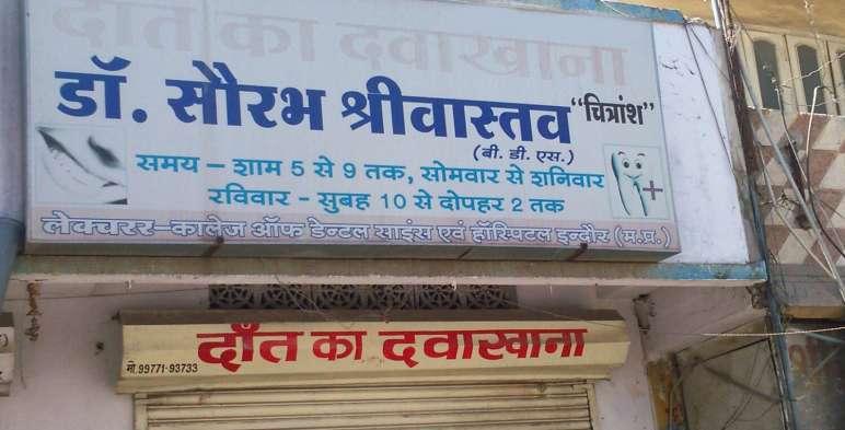 Dr. Saurab Shrivastav Clinic