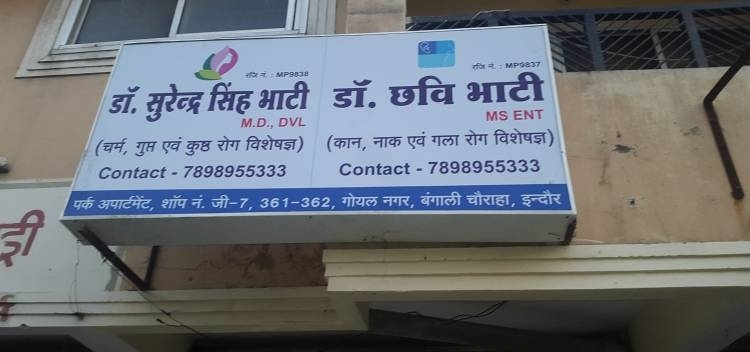 Dr. Surendra Singh Bhati Clinic