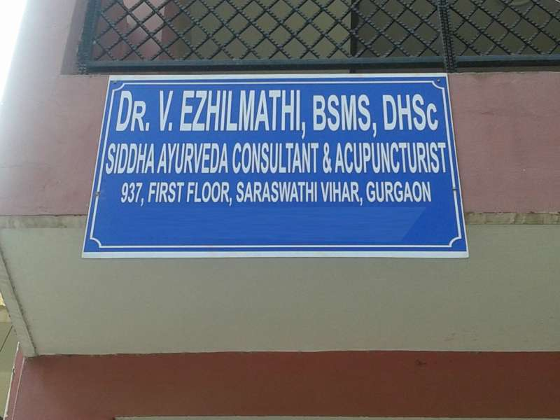 Ezhil Siddha Ayurveda Acupuncture Clinic
